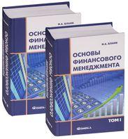Основы финансового менеджмента (в двух томах)