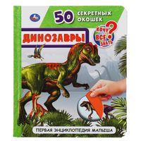 Динозавры. 50 секретных окошек