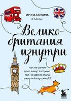Великобритания изнутри. Как на самом деле живут в стране, где монархия стала визитной карточкой?