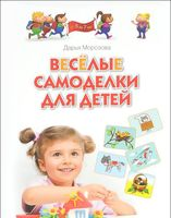 Веселые самоделки для детей от 5 до 7 лет