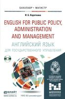 Английский язык для государственного управления. Учебник и практикум (+ CD)