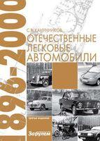 Отечественные легковые автомобили. 1896-2000 гг.