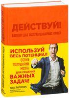 Действуй! Блокнот для экстраординарных людей (оранжевый)