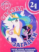 Мой маленький пони. Принцесса Дружбы. Сказка + загадки