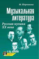 Музыкальная литература. Русская музыка ХХ века. 4 год обучения