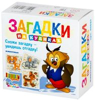 """Кубики """"Загадки. Животные"""" (4 шт.)"""