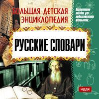 Большая детская энциклопедия. Русские словари