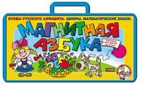"""Набор магнитов """"Азбука"""" (79 шт.; арт. 00807)"""