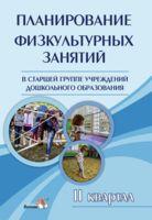 Планирование физкультурных занятий в старшей группе учреждений дошкольного образования. II квартал