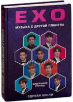 EXO. Звезды K-POP