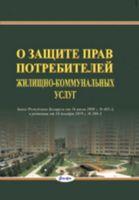 """Закон Республики Беларусь """"О защите прав потребителей жилищно-коммунальных услуг"""""""