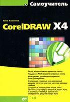 Самоучитель CorelDraw X4 (+ CD)