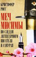 Меч Мисимы