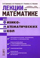 Лекции по математике для физико-математических школ. Часть 2. Иррациональные уравнения, системы и неравенства. Показательные и логарифмические уравнения и неравенства. Тригонометрия. Обратные тригонометрические функции