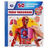 Тело человека. 50 секретных окошек