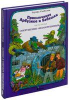 """Приключения Арбузика и Бебешки. В 3 частях. Часть 3. Сокрушение """"несокрушимых"""""""