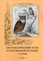 Систематический атлас естественной истории