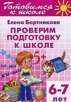 Готовимся к школе. Проверим подготовку к школе. Для детей 6-7 лет
