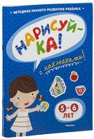Нарисуй-ка (5-6 лет)