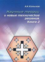 Научные теории и новые технические решения. Книга 2