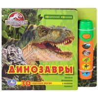 Парк Юрского периода. Динозавры. Книжка-игрушка (+ волшебный фонарик)