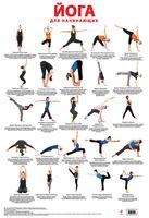 Йога для начинающих. Плакат