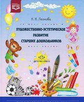 Художественно-эстетическое развитие старших дошкольников. Парциальная программа