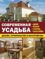 Современная усадьба. Дизайн, строительство и обустройство (Комплект из 3-х книг)