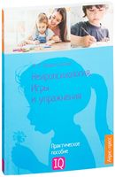 Нейропсихология. Игры и упражнения
