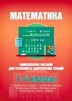 Математика. Комплексное пособие для усвоения и закрепления знаний. 4 класс