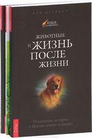 Верные друзья. Животные и жизнь после жизни. Коммуникация со всем сущим (комплект из 3-х книг)
