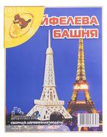 """Сборная деревянная модель """"Эйфелева башня"""" (малая)"""