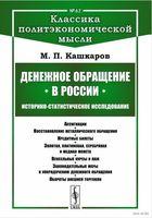 Денежное обращение в России. Историко-статистическое исследование. Ассигнации