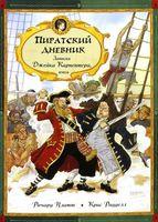 Пиратский дневник. Записки Джейка Карпентера