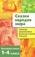 Сказки народов мира. 1-4 классы