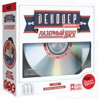 Декодер. Лазерный диск (дополнение)