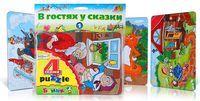 """Набор из 4 пазлов """"В гостях у сказки 1"""" (9 элементов)"""