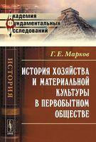 История хозяйства и материальной культуры в первобытном обществе