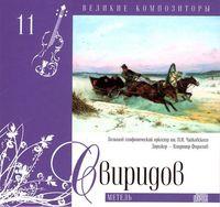Великие композиторы. Том 11. Свиридов. Метель (+ CD)