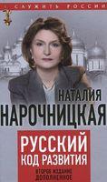 Русский код развития