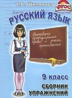 Русский язык. 9 класс. Сборник упражнений