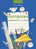 Портфолио ученика 2 класса (Синяя обложка)