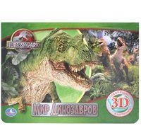 Парк Юрского периода. Мир динозавров. Книжка-панорамка
