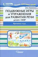 Подвижные игры и упражнения для развития речи детей с ОНР. Времена года. Пособие для логопеда