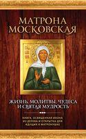 Матрона Московская. Жизнь, молитвы, чудеса и святая мудрость (+ икона)