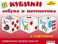 "Кубики ""Азбука и математика в картинках"" (12 шт)"