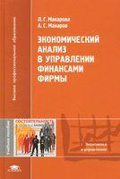 Экономический анализ в управлении финансами фирмы