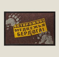 """Коврик """"Медвежья берлога"""" (40х60 см)"""