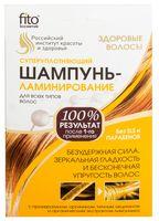 """Шампунь для волос """"Ламинирование"""" (15 мл)"""