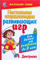 Настольная энциклопедия развивающих игр для детей от рождения до 7 лет